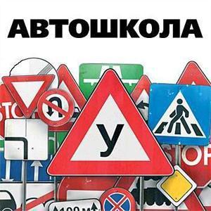 Автошколы Баймака