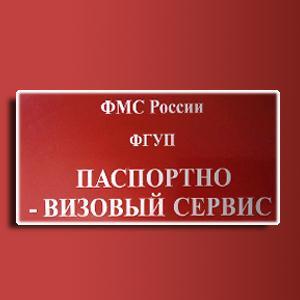 Паспортно-визовые службы Баймака