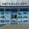 Автомагазины в Баймаке